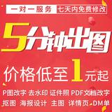 查看精选p图片处理专业修图照片图片制作设计去水印PDF文件改字抠白底图最新价格