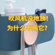 吹风机架免打孔卫生间浴室置物架壁挂电吹风挂架厕所收纳风筒架子