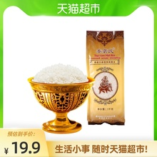 泰砻氏 泰国茉莉香米1kg 进口大米新米年货 非东北大米长粒香
