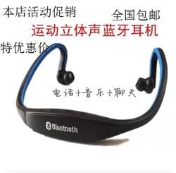 无线蓝牙耳机运动耳机无线通话后挂式蓝牙插卡耳机双耳立体声耳麦