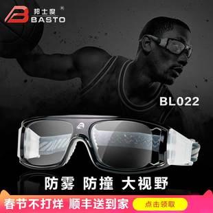 邦士度篮球足球运动眼镜男近视防雾防撞骑行护目镜BL022