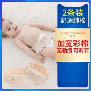 可调节加宽全棉婴儿尿布带纸尿片宝宝男女婴幼儿纱秋衣换冬季戒子