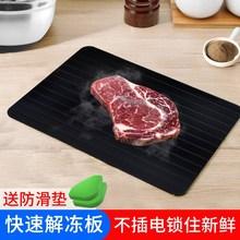 凯发k8娱乐手机版酒店小工具食堂解冻板商用快速解冻创意家用厨房用具厨房用品