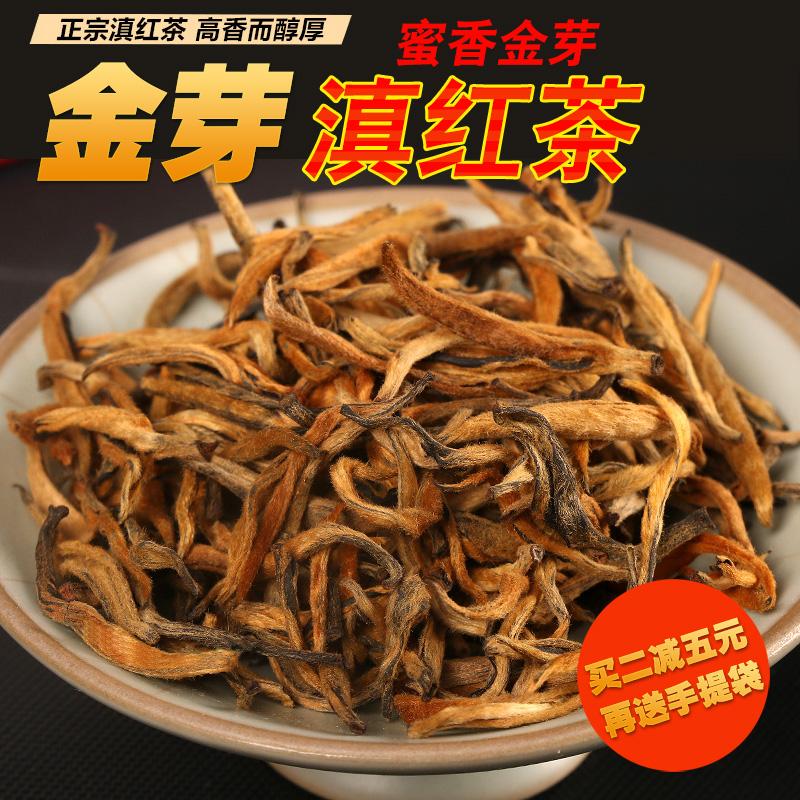 滇红茶金芽礼盒云南凤庆蜜香金芽100g2春茶金丝芽大金芽