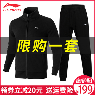 李宁运动套装男秋冬季加绒保暖开衫卫衣跑步健身运动服两件套