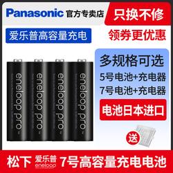日本进口松下爱乐普5号7号充电电池AA数码相机电池闪光灯无线话筒儿童玩具鼠标电子门锁高容量五号七号电子