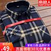 南极人保暖衬衫男士长袖加绒加厚冬季衬衣格子中年爸爸衣服寸