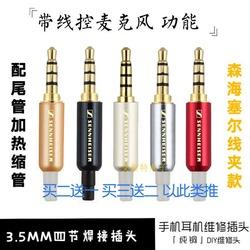手机耳机维修DIY插头3.5mm四节立体声双声道线控麦克风4节带线夹