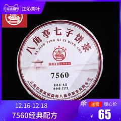 八角亭 2018年经典唛号7560普洱生茶 357g 七子饼茶 普洱茶叶