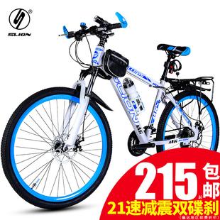 松狮山地车自行车212427速成人男女双减震赛车越野变速学生单车
