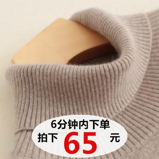 高领羊毛衫男士秋冬装羊绒衫加厚大码毛衣纯色套头针织打底衫