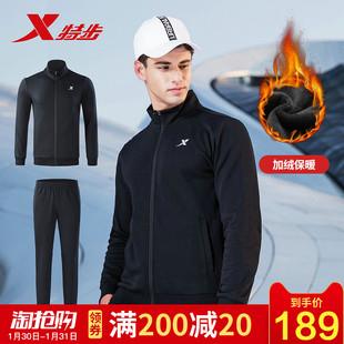 特步运动套装男2018冬季男士运动服两件套加绒跑步外套运动装