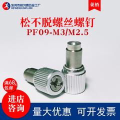 松不脱螺丝涨铆弹簧螺钉手拧螺丝机柜机箱组合螺丝PF09-M3 M2.5