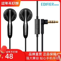EDIFIER 漫步者 H180P耳塞式耳机重低音手机耳机耳麦带话筒入耳式