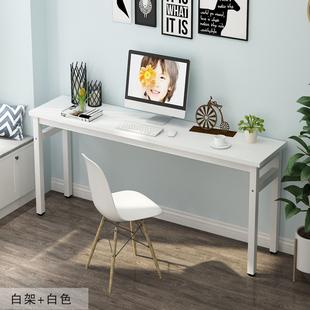 电脑长条办公桌卧室书桌简约家用学习桌长方形条桌靠墙窄桌子