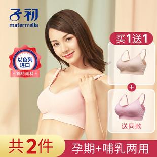 子初孕妇哺乳内衣女怀孕期文胸舒适聚拢防下垂式胸罩产后喂奶专用