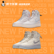 耐克NIKE AIR FORCE 1 W AF1 SHELL女子高帮板鞋DJ9304-131