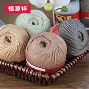 恒源祥毛线2078纯羊毛中粗线棒针手编织男女围巾毛衣外套绒线50g