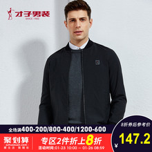 才子夹克2018秋季男士棒球领商务茄克衫纯色薄款外套