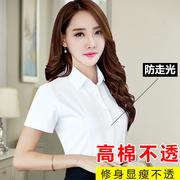 增彩白衬衫女短袖夏职业半袖衬衣工装工作服正装女装V领