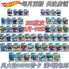 10月批次20Q风火轮火辣小跑车百变小车轨道车合金车玩具男孩C4982