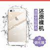 适用于iPhone5s手机壳苹果se保护套5超薄透明4 4s软壳简约全包防
