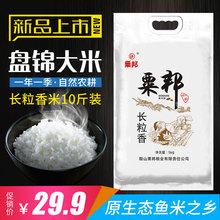 东北大米 新大米2018 新米长粒香大米5kg 梗米 盘锦大米水稻