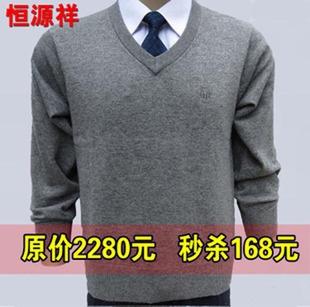 冬季恒源祥羊绒衫男v领加厚中年商务鸡心领毛衣爸爸装纯色羊毛衫