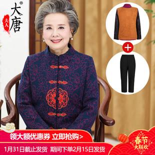 奶奶装冬装唐装外套中老年人妈妈60-70-80岁太太老人衣服春装上衣