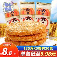 旺旺大米饼135g*5袋大米制品雪饼仙贝膨化小吃儿童休闲零食小吃
