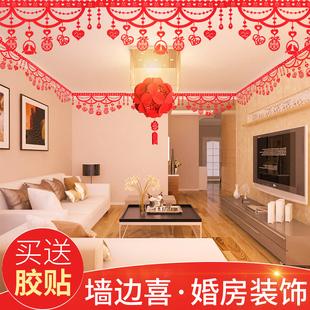 婚庆用品结婚新房婚房客厅装饰拉花卧室布置套装婚庆网红出嫁套餐