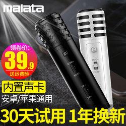 Malata万利达 M02全民k歌手机麦克风专用唱歌神器直播设备声卡全套唱吧全能抖音通用迷你话筒K歌神器