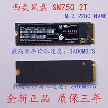 WD 西部数据SN750 250G 500G 1T 2T M2 2280NVME固态硬盘SN550SSD