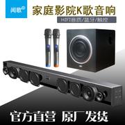 闻歌长条式音箱家用电视客厅回音壁电视音响低音炮5.1蓝牙音箱