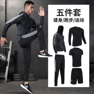 健身房运动套装男速干跑步服足球训练装备冬天宽松紧身冬季运动衣