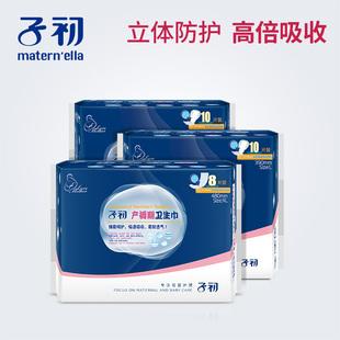 子初孕产妇卫生巾产后专用排恶露月子用品产褥期加长加大3包装