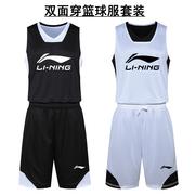 李宁双面篮球服套装男学生运动背心训练服定制球衣比赛队服印字号