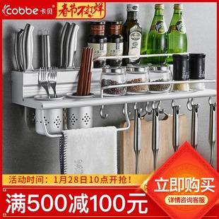 卡贝厨房置物架免打孔厨卫挂件用品太空铝架五金挂件调料收纳架