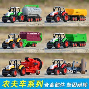 儿童农夫车仿真合金拖拉机模型农场拖车收割机运输车玩具套装男孩