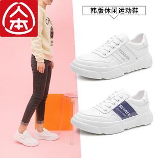 人本小白鞋女2019春季百搭板鞋厚底白色运动鞋子女潮