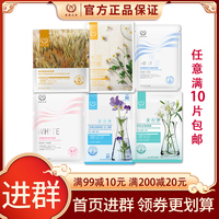 10片自然之名洋甘菊麦芽玻尿酸面膜补水保湿舒缓修护敏感肌