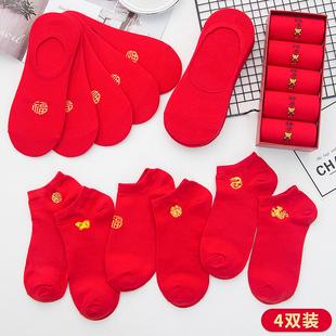 红袜子男女士本命年短袜踩小人秋冬季情侣结婚猪年纯棉大红色船袜
