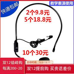 小扩音器耳麦话筒头戴式教师教学专用有线麦克风老师导游蜜蜂通用