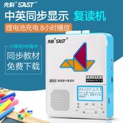 先科 K68复读机磁带U盘充电英语学生数码mp3播放器随身录音机