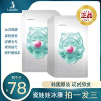 韩国ladykin瓷娃娃小冰膜晒后美白玻尿酸补水修复收缩毛孔面膜