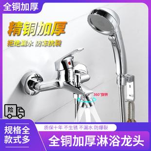 全铜淋浴龙头热水器花洒套装室浴缸三联龙头混水阀冷热360度扭动