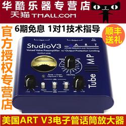 美国ART Tube MP Studio V3电子管话筒放大器单通道话放K歌录音
