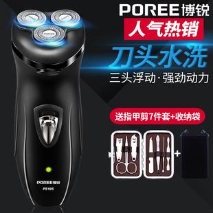 飞科博锐剃须男电动三头充电式刮胡胡须胡割须须刨两用