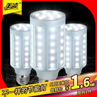 LED灯泡家用节能灯泡E14螺口E27螺旋玉米灯球泡超亮室内照明光源
