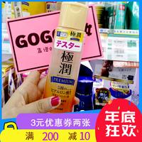 日本肌研金极润五重玻尿酸深层补水高保湿化妆水170ml金瓶